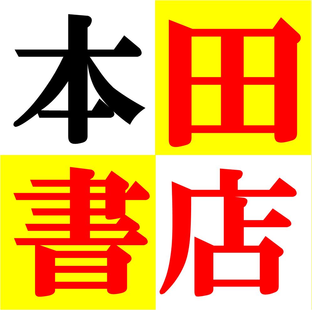 本田書店 南古谷店