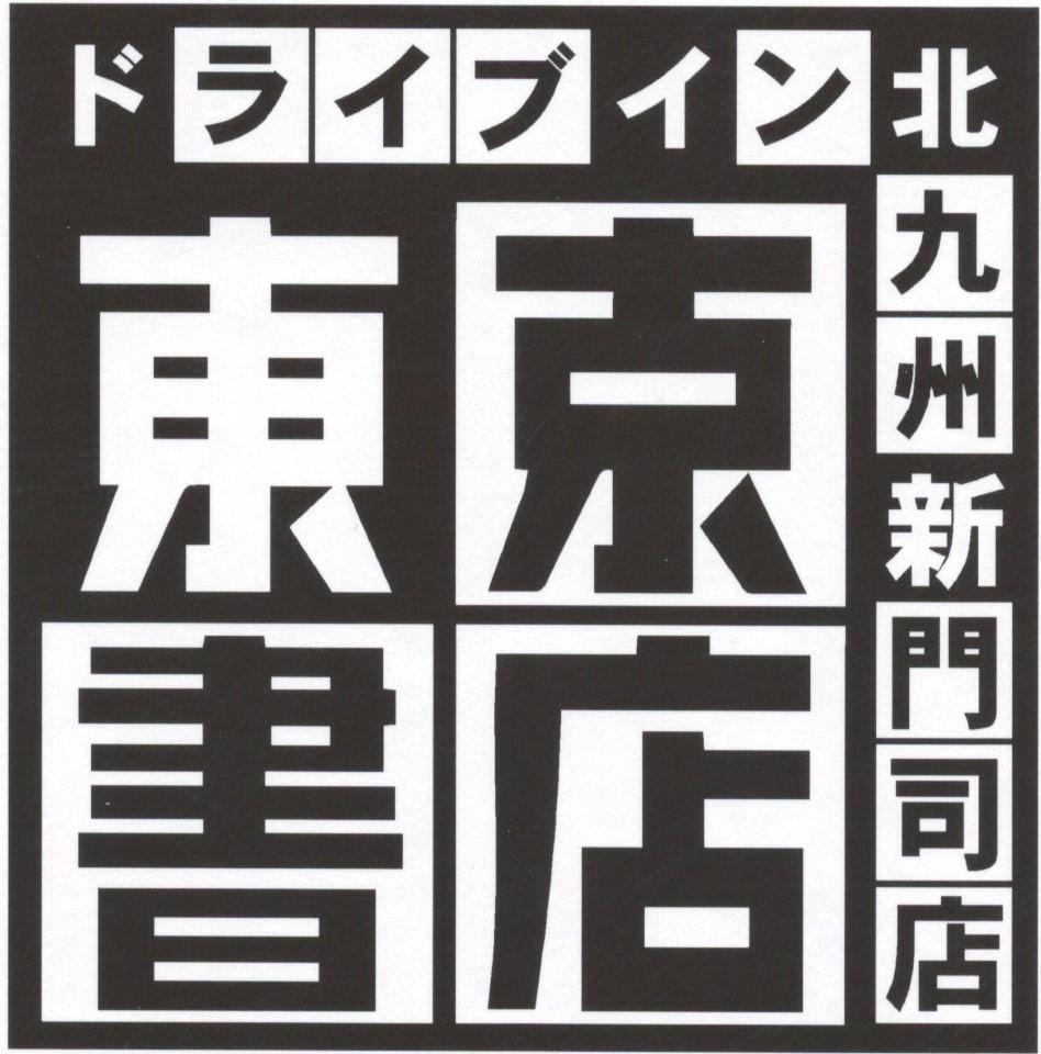 ドライブイン東京書店北九州新門司店