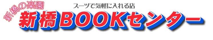 新橋BOOKセンター