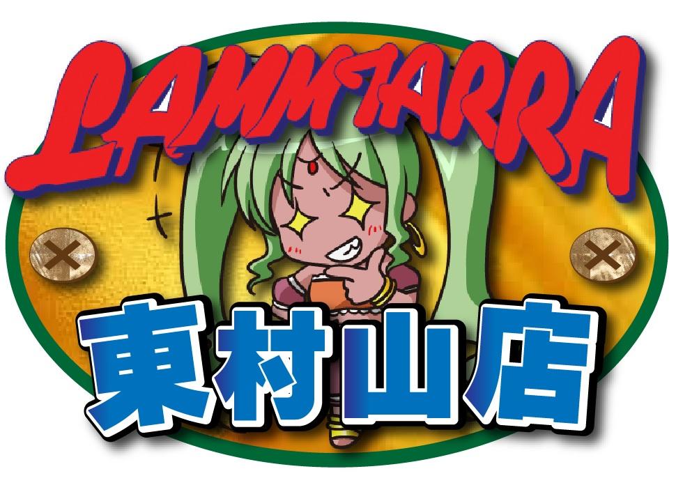 ラムタラ 東村山店