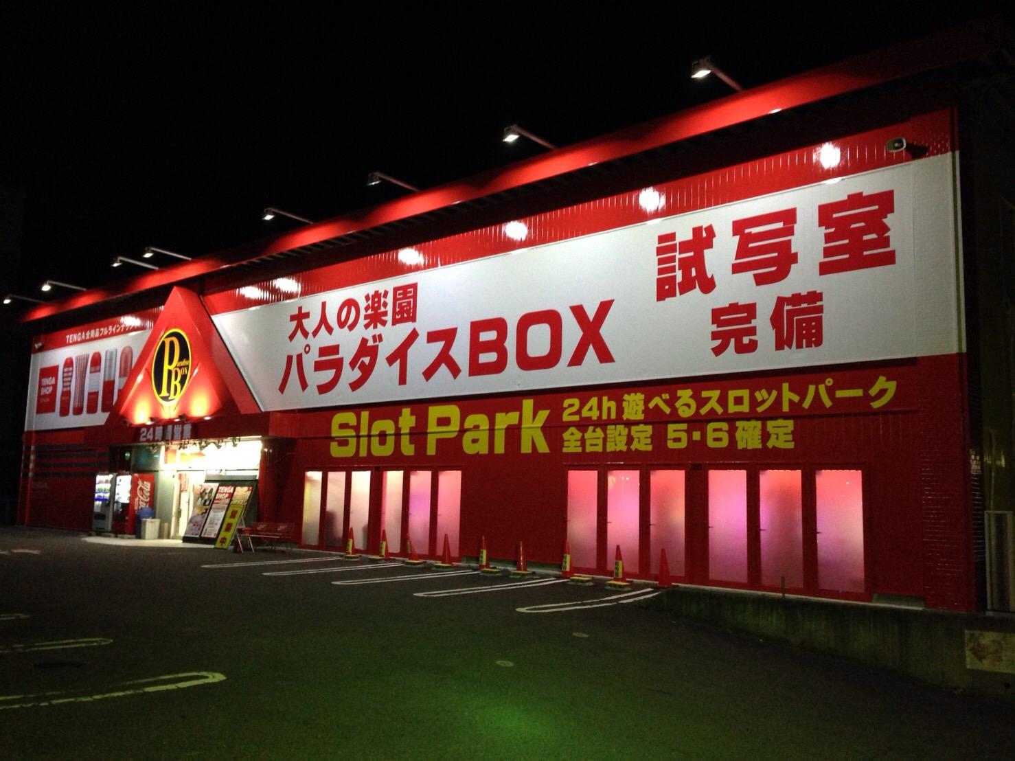 パラダイスBOX 仙台店