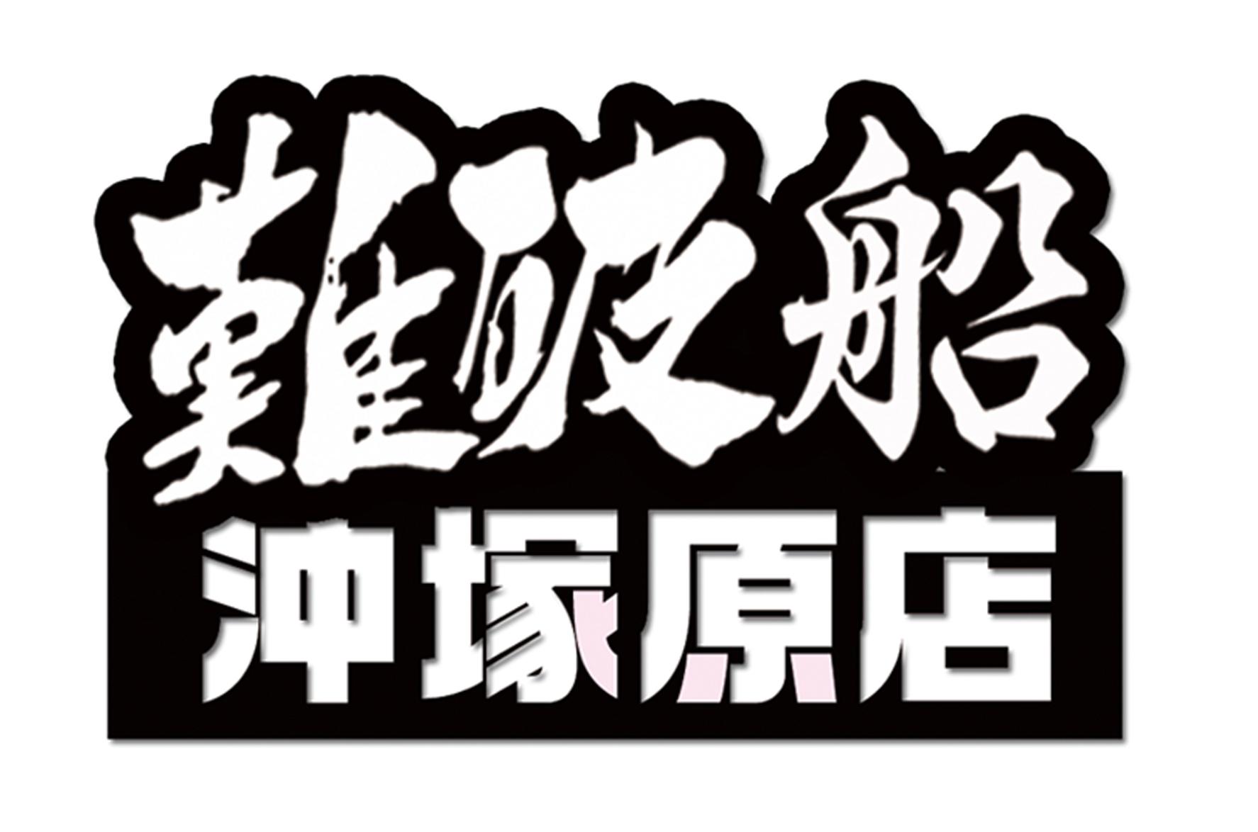 難破船 沖塚原店