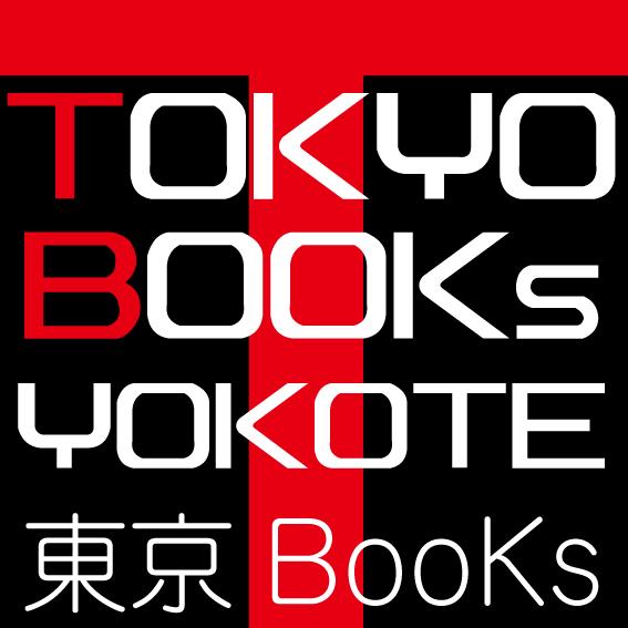 東京BOOKS 横手店