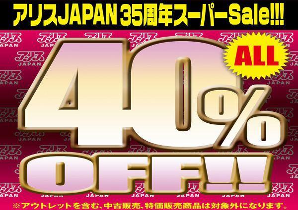 アリスJAPAN35周年40%OFF!!