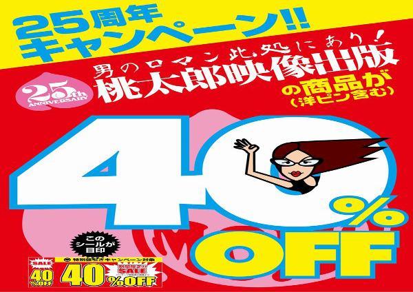 桃太郎映像25周年40%OFF!!