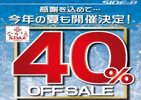 ながえSTYLE夏の40%OFF!!
