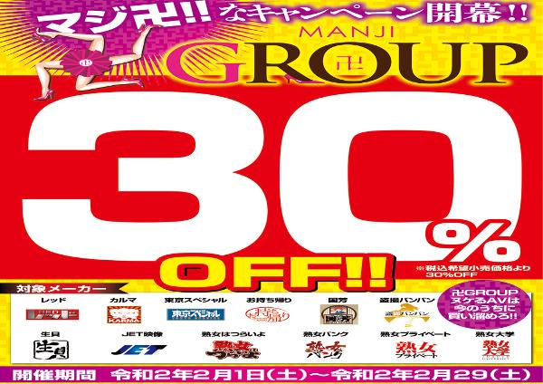 マジ卍グループ30%OFF