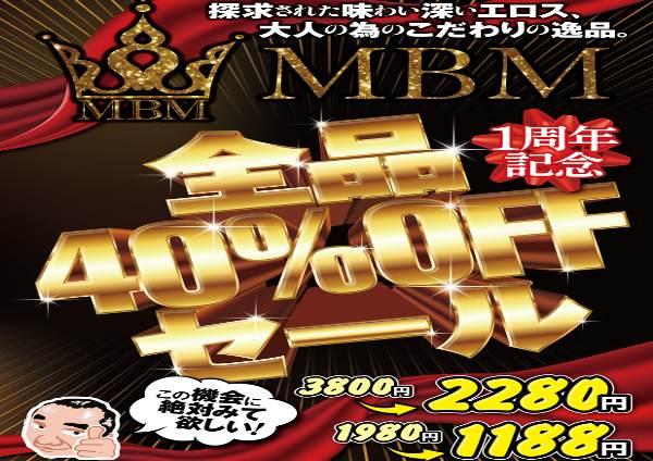 MBM1周年記念40%OFF!