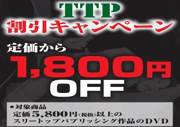 TTP¥1,800 OFF!