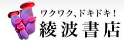 綾波書店 静岡参号店