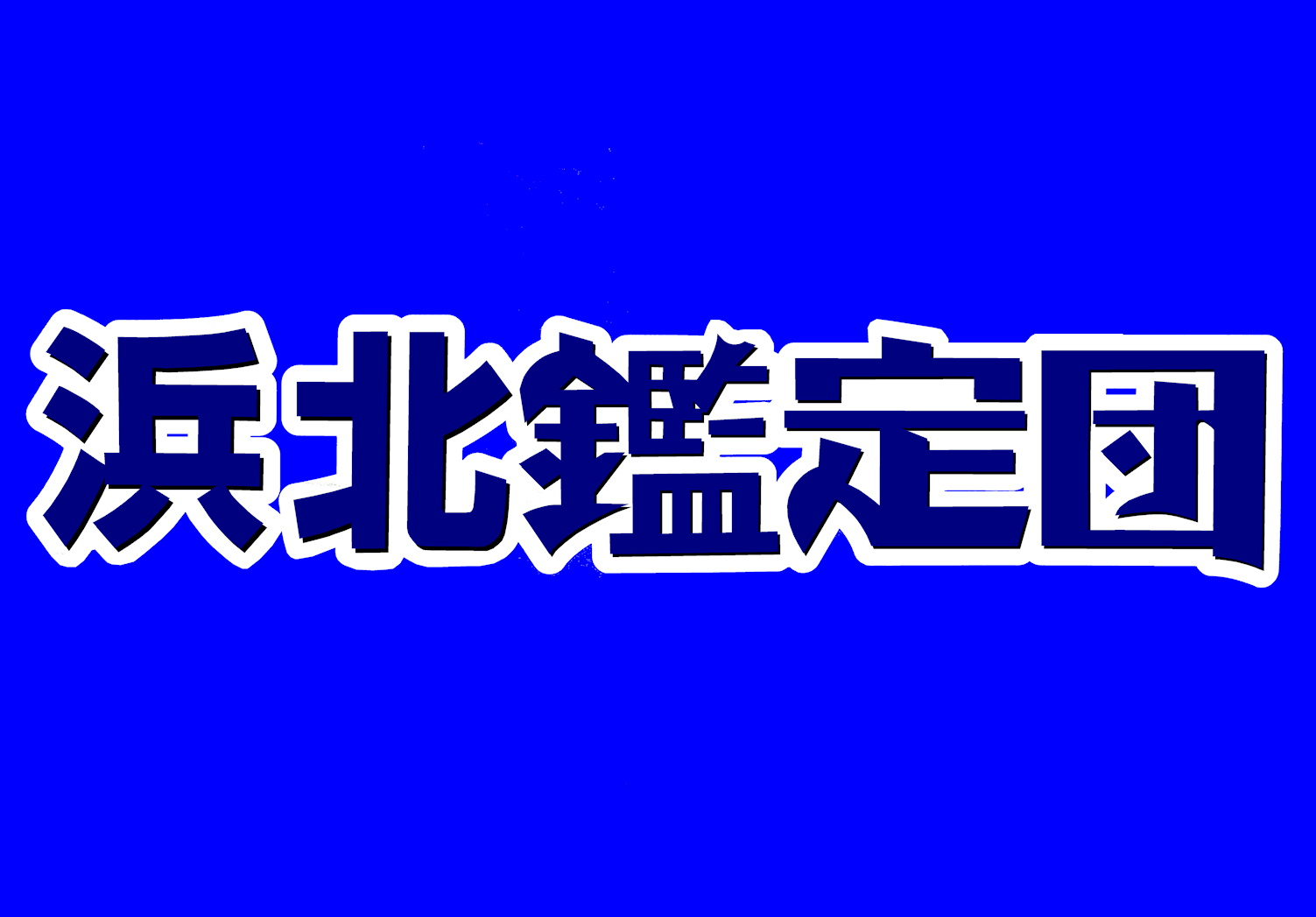浜北鑑定団