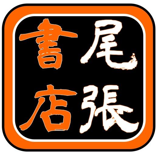尾張書店 松阪店