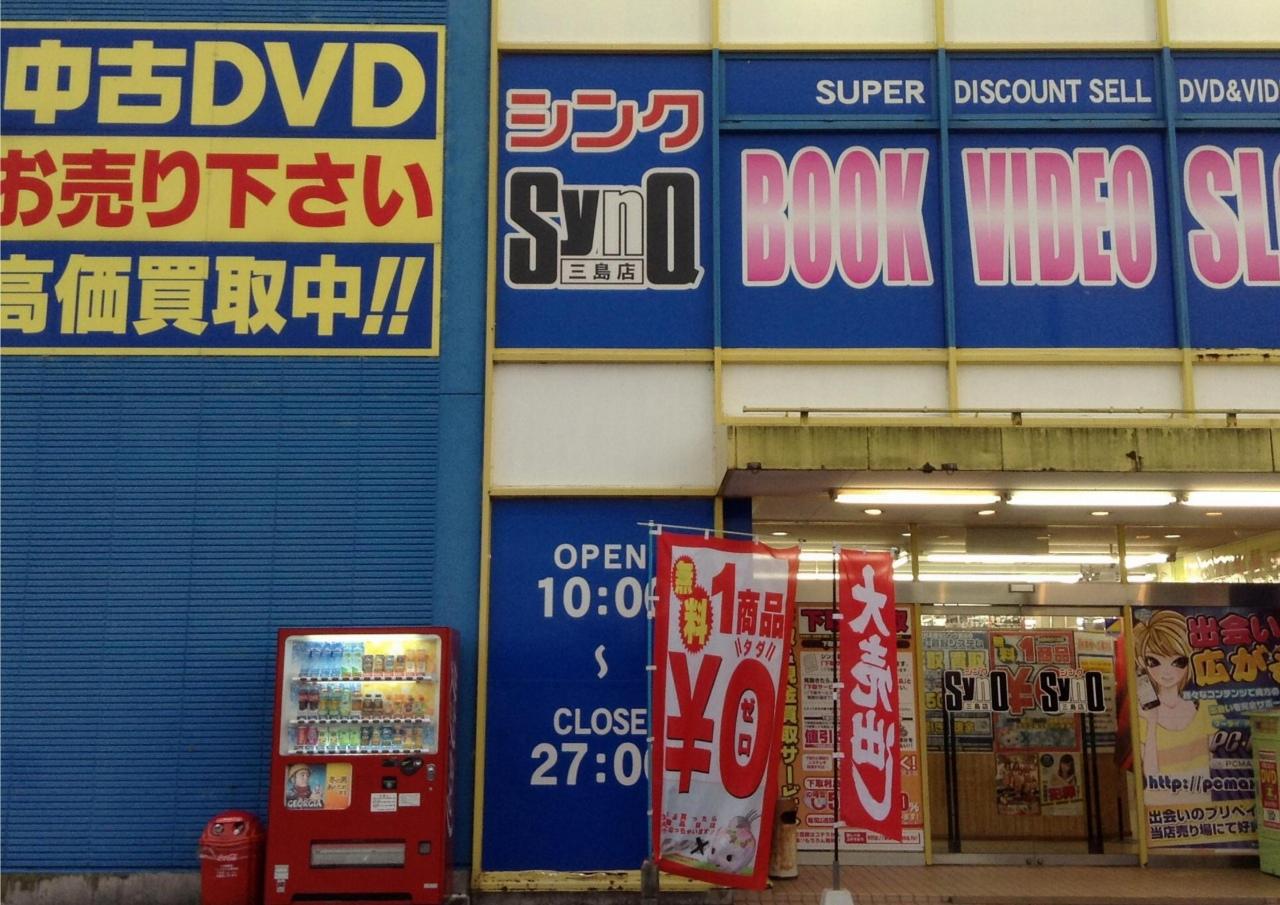 シンク書店 三島店