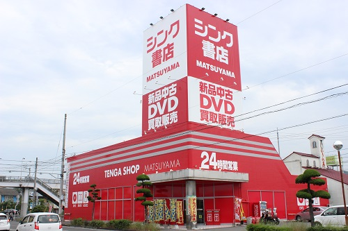シンク書店 東長戸店