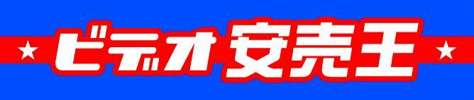 ビデオ安売王 大洲店