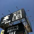 大阪書店 福岡店