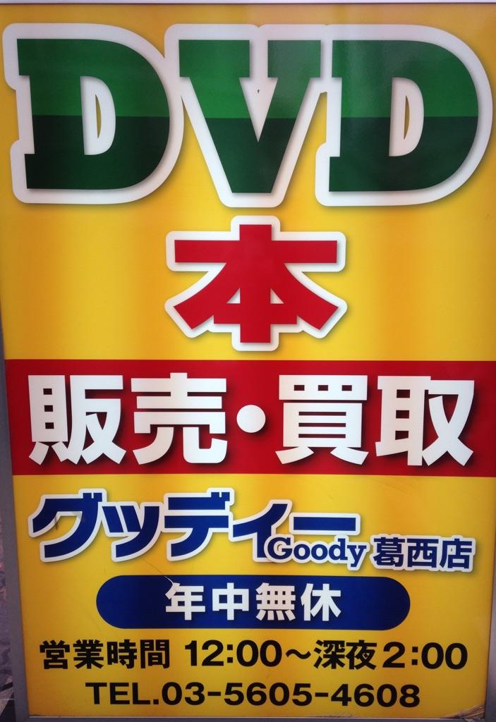 Goody(グッディー)葛西店