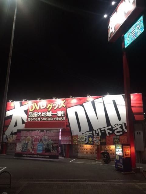 買取本舗ドットコム 久宝寺緑地店