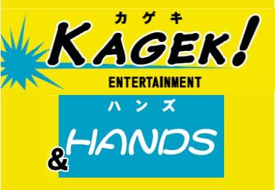 KAGEKI&HANDS