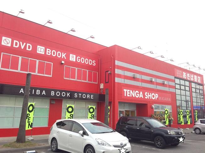 あきば書店安城1号店
