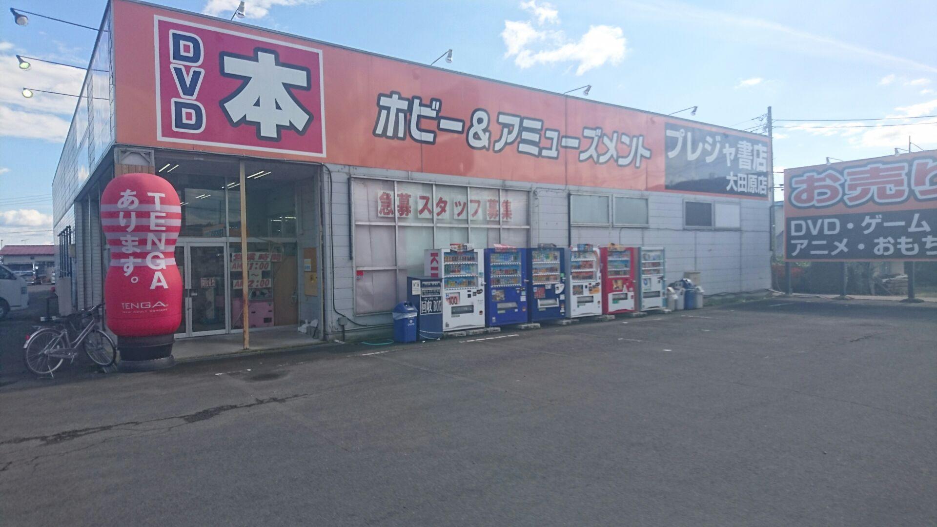 プレジャ書店 大田原店