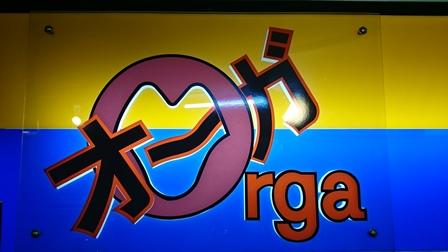 オーガ西店ロゴ画像