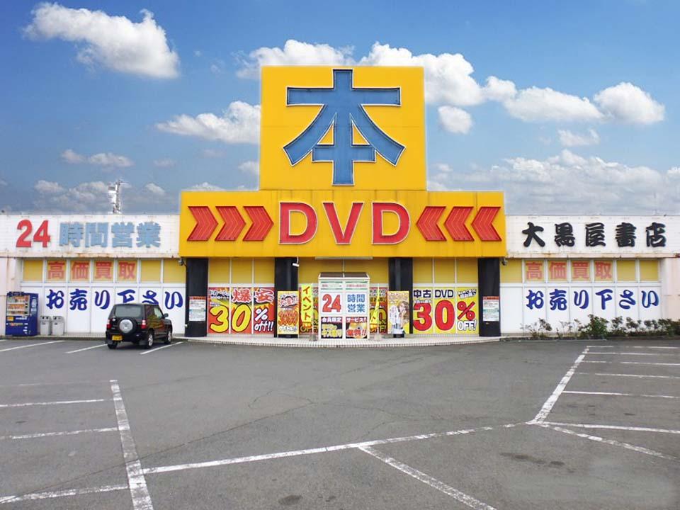 大黒屋書店 新前橋店