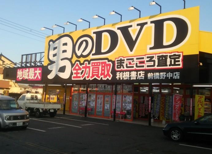 利根書店 前橋野中店