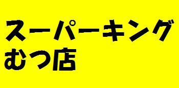 スーパーキングむつ店ロゴ画像