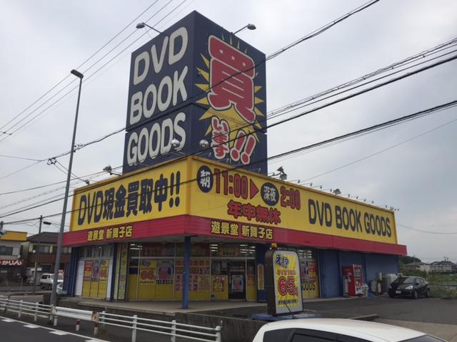遊景堂 新舞子店