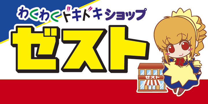 ゼスト所沢店ロゴ画像