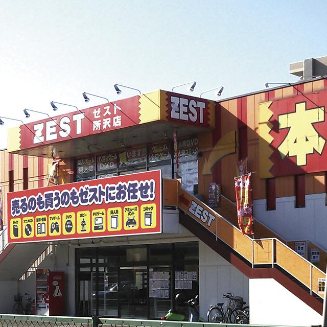 ゼスト所沢店