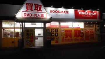 ブックメイト香西店