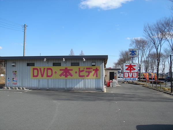 ブックジョイ東松山店の店舗イメージ
