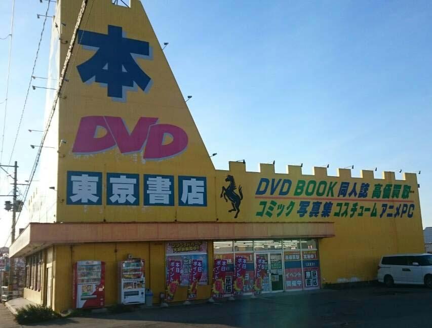 東京書店 東バイパス店