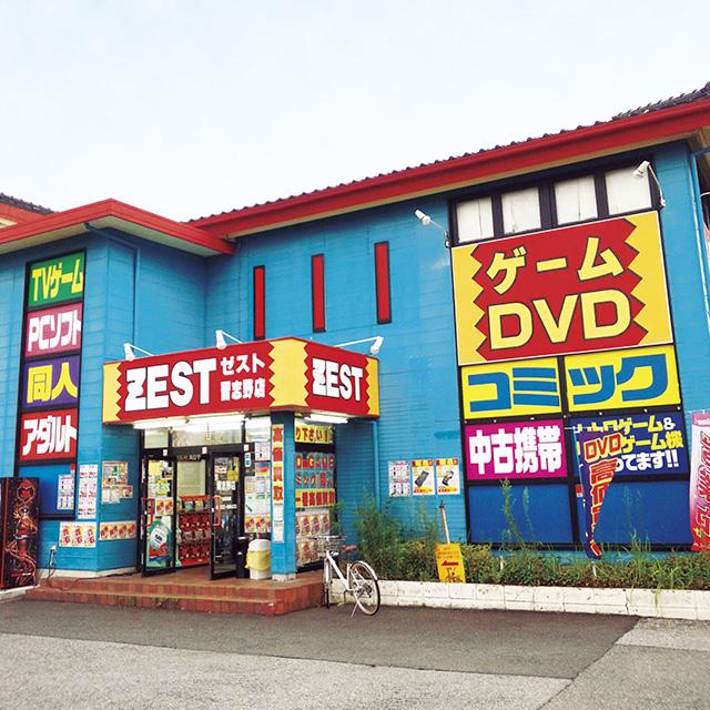 ゼスト習志野店