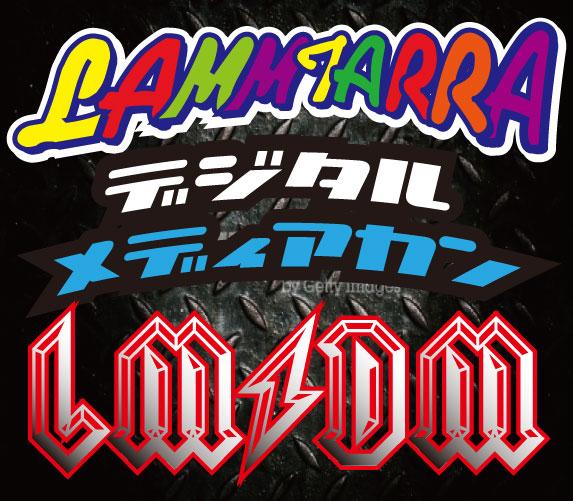 ラムタラ デジタルメディア館ロゴ画像