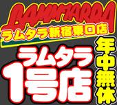 ラムタラ 新宿駅東口店