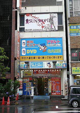 Sun Shop秋葉原店