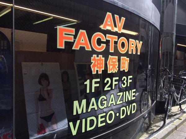 AVファクトリー神保町店