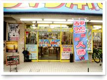 フレンズ書店 蒲田店の店舗イメージ