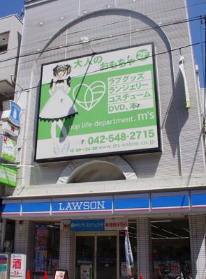 エムズ立川店の店舗イメージ
