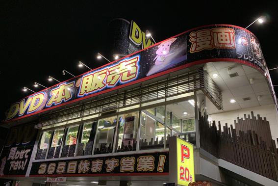 フレンズ書店横須賀佐原インター店