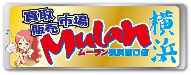 買取販売市場mulan横浜西口店ロゴ画像