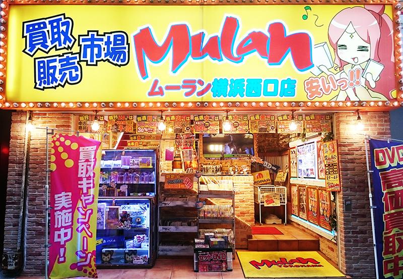買取販売市場mulan横浜西口店