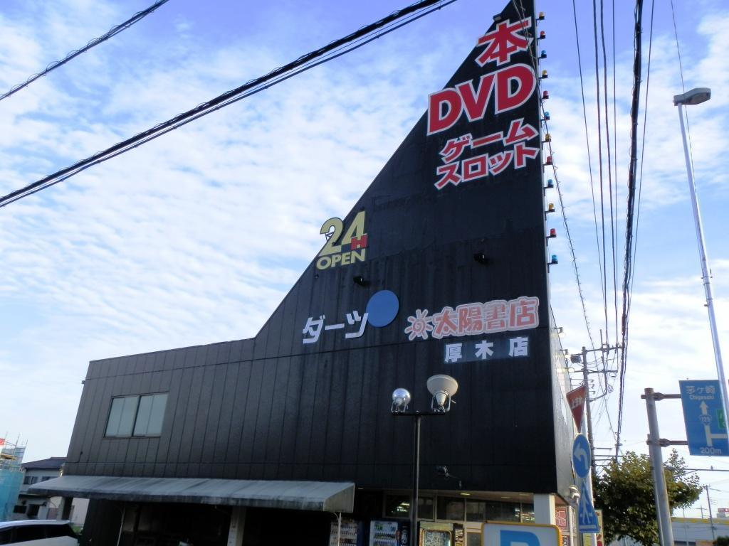 太陽書店 厚木店