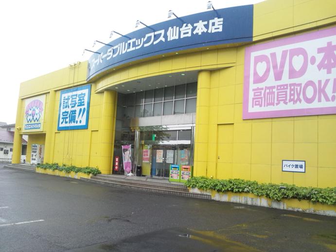 スーパーダブルエックス 仙台本店