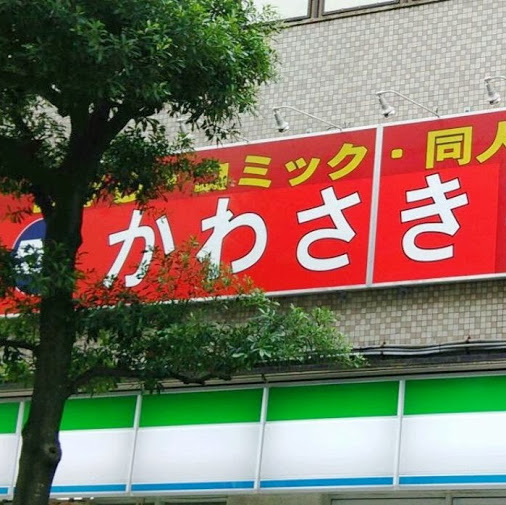 かわさき書店 京急川崎店ロゴ画像