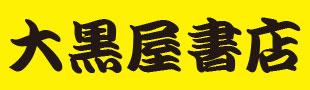 大黒屋書店 仙台泉店ロゴ画像