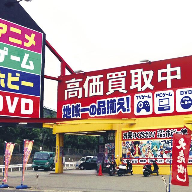ゼスト大和店